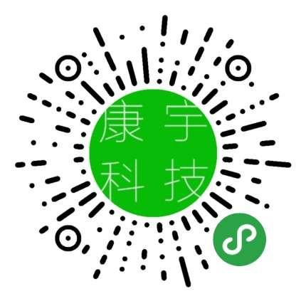 康宇科技-微信小程序二维码