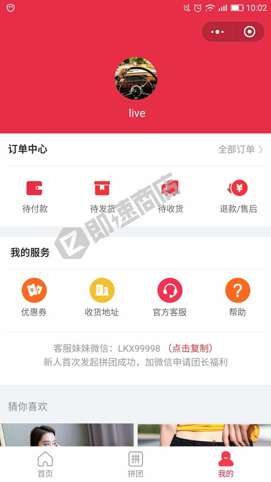 惠拼优选小程序列表页截图