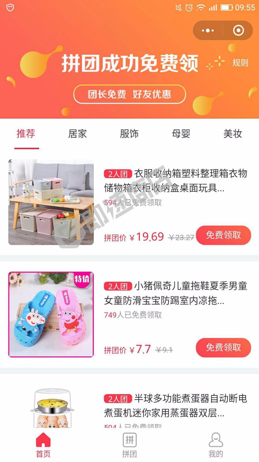 惠拼优选小程序详情页截图