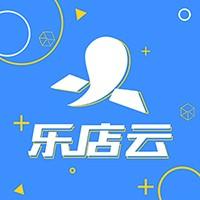 乐店云微信小程序