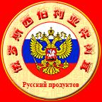 西伯利亚白桦茸微信小程序