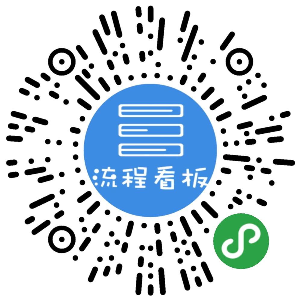 流程看板-微信小程序二维码