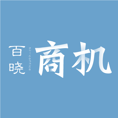 百晓商机-微信小程序