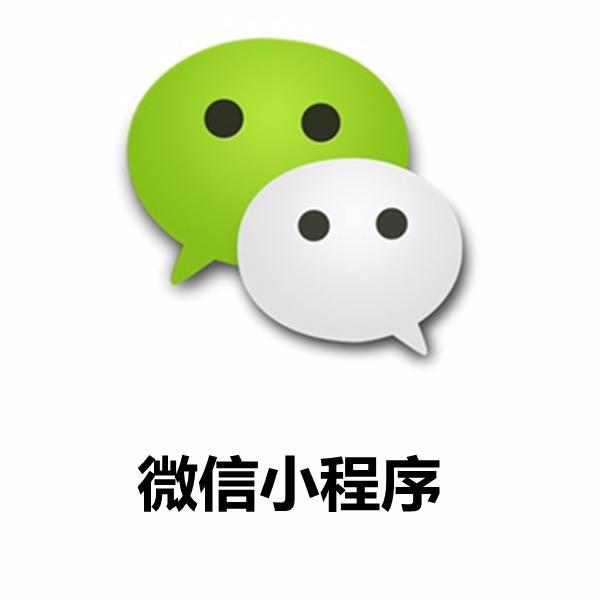 张家港微营销-微信小程序