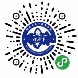 靖西电子商务协会-微信小程序二维码