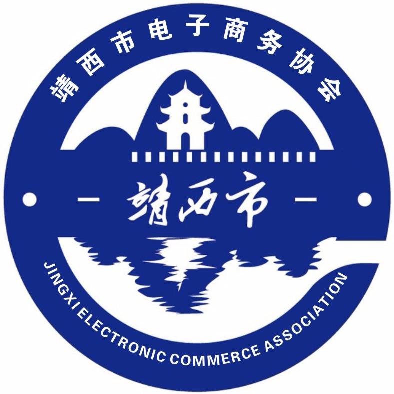 靖西电子商务协会-微信小程序
