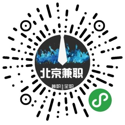 北京兼职Go-微信小程序二维码