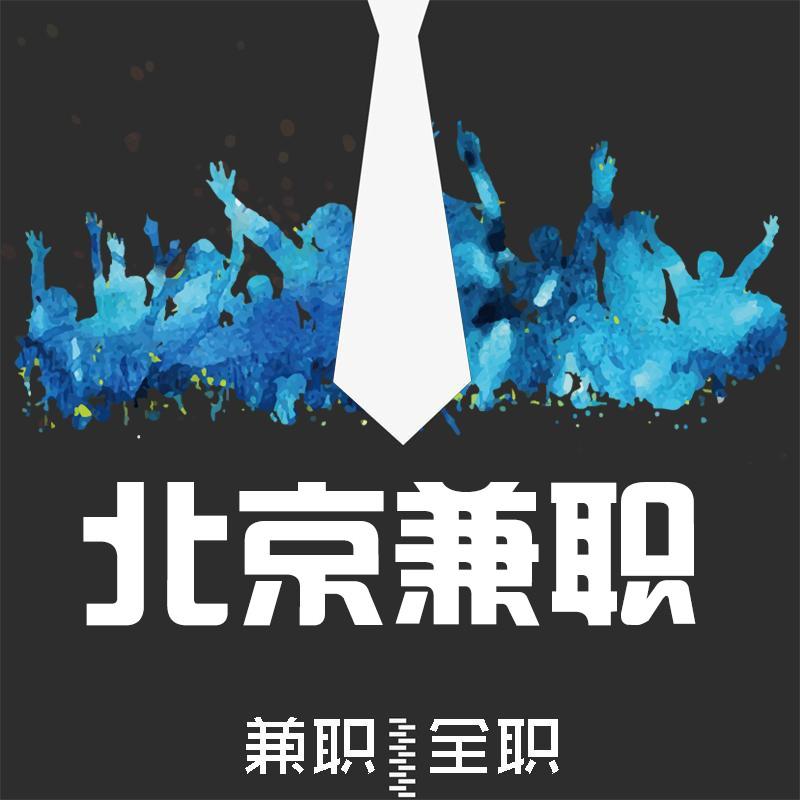 北京兼职Go-微信小程序