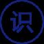 传图识字OCR-微信小程序