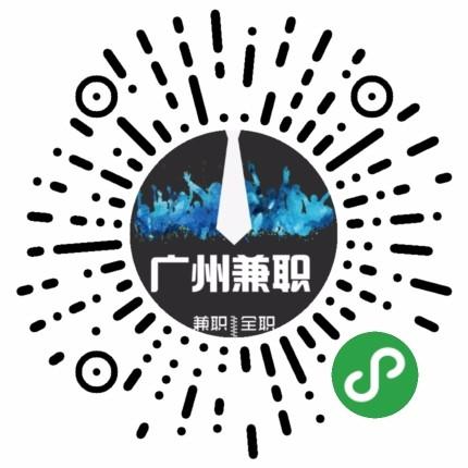 广州兼职Go-微信小程序二维码