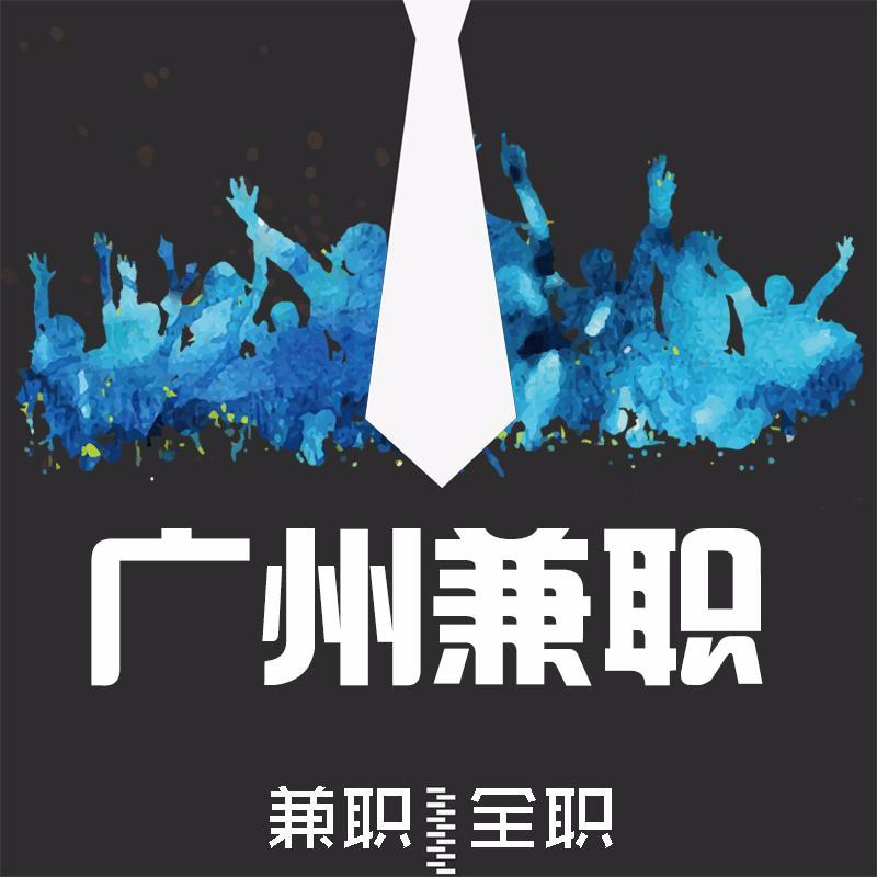 广州兼职Go-微信小程序
