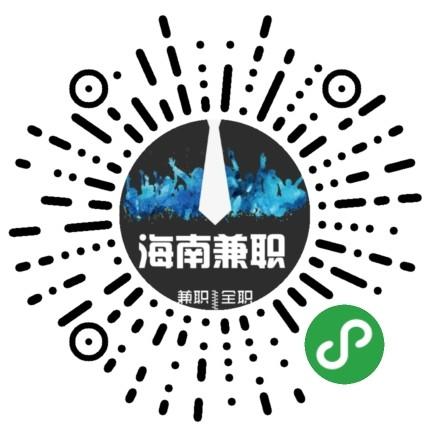 海南兼职-微信小程序二维码