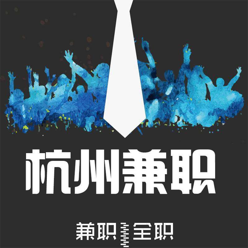 杭州兼职Go-微信小程序