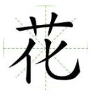 花字-微信小程序