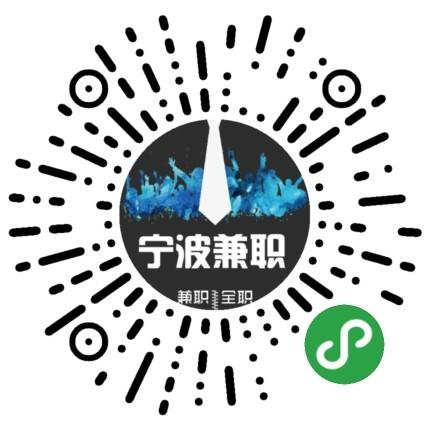 宁波兼职-微信小程序二维码