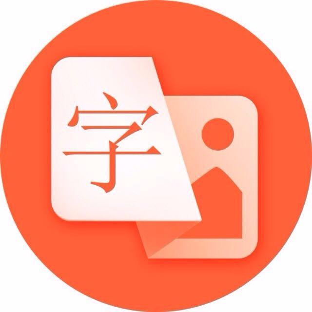 拍图识字-微信小程序