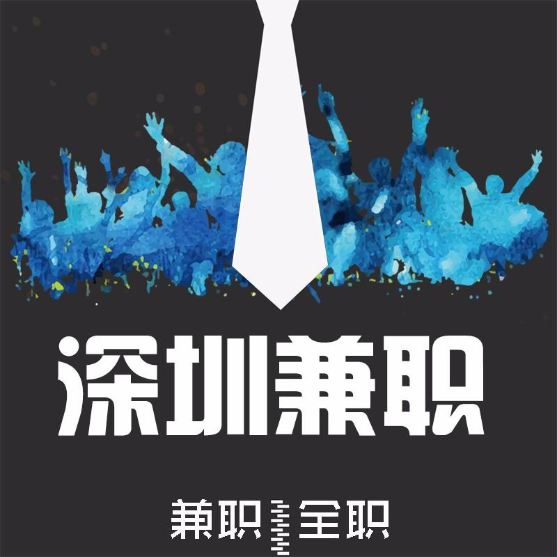 深圳兼职Go-微信小程序