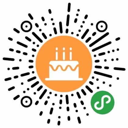生日神器-微信小程序二维码