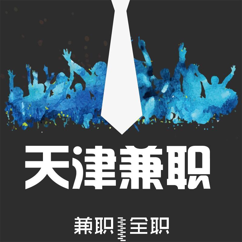 天津兼职-微信小程序