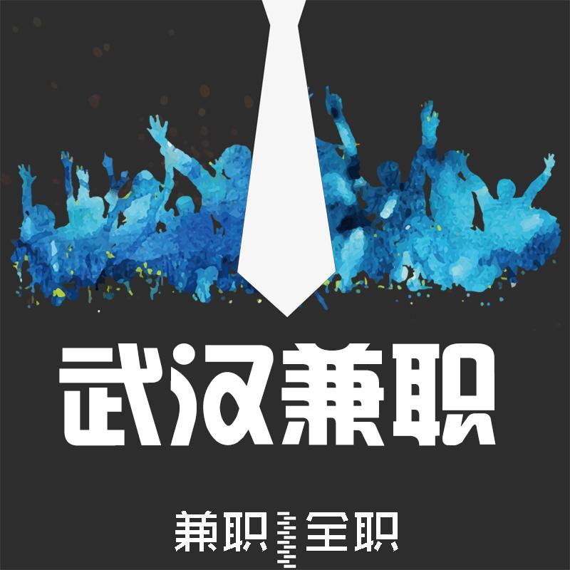 武汉兼职-微信小程序