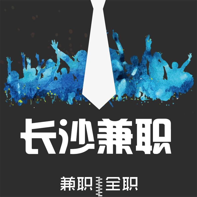 长沙兼职Go-微信小程序