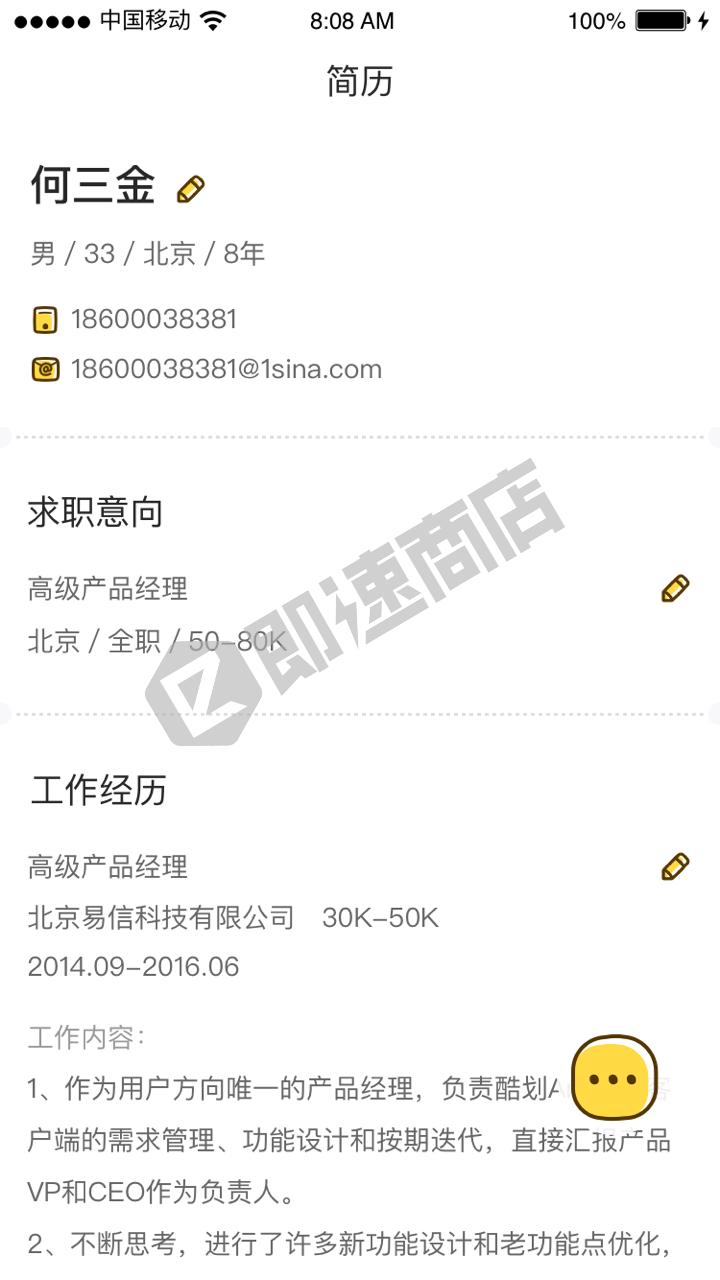 智联招聘丨白领招聘求职找工作小程序首页截图