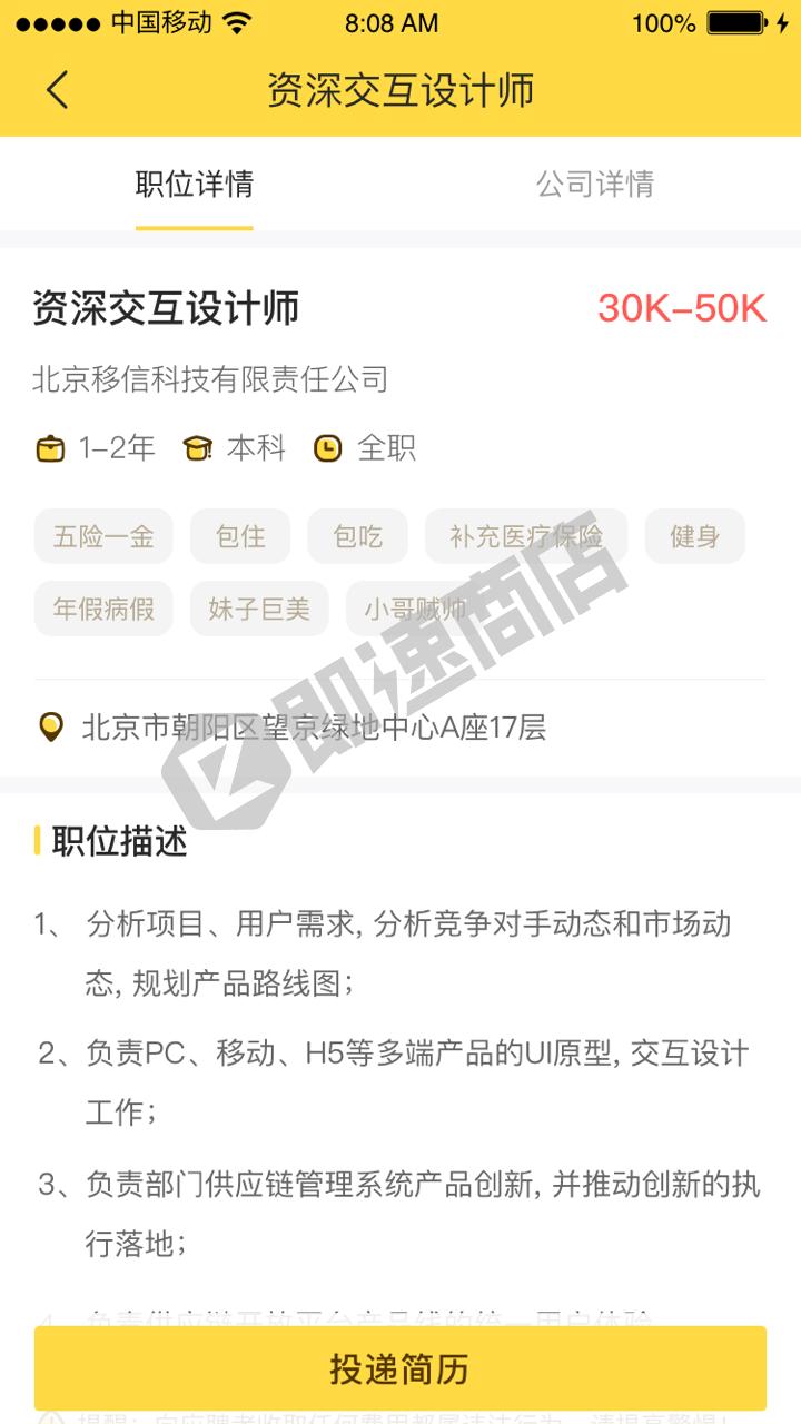 智联招聘丨白领招聘求职找工作小程序列表页截图