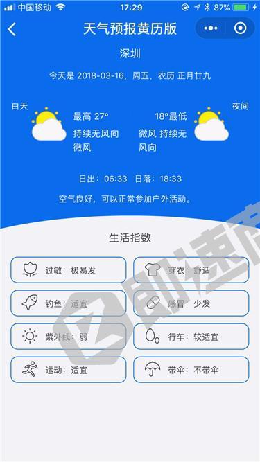 天气预报黄历版小程序详情页截图