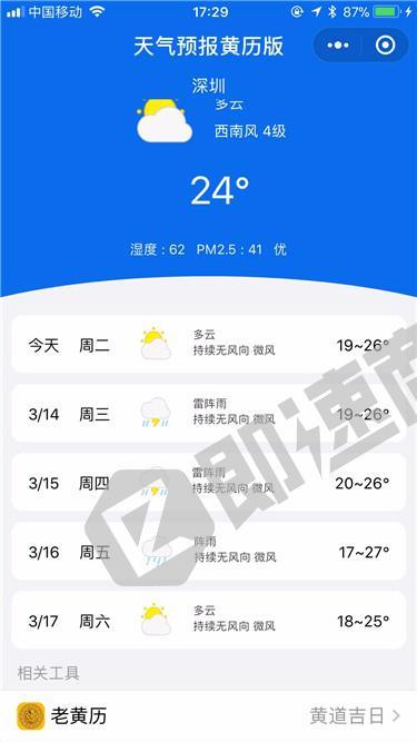 天气预报黄历版小程序详情页截图1