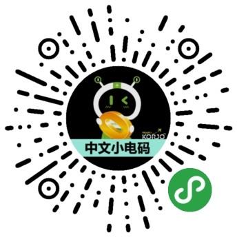 KORJO中文小电码-微信小程序二维码