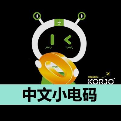 KORJO中文小电码-微信小程序