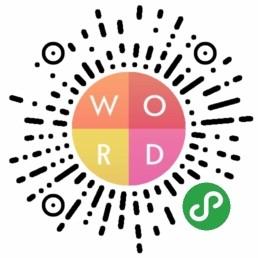 轻单词-微信小程序二维码
