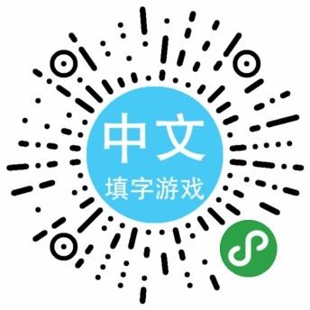 中文填字-微信小程序二维码