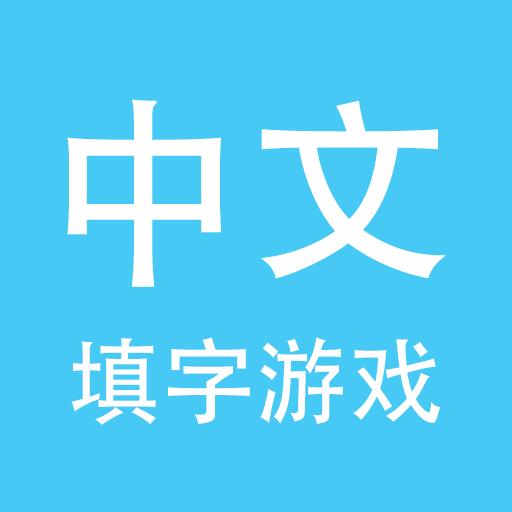 中文填字-微信小程序