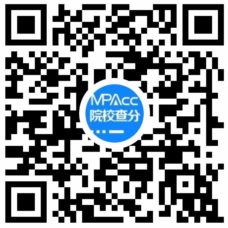 MPAcc院校查分-微信小程序二维码
