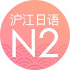 沪江日语二级考试