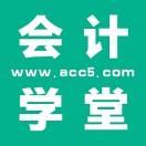 会计学堂-微信小程序