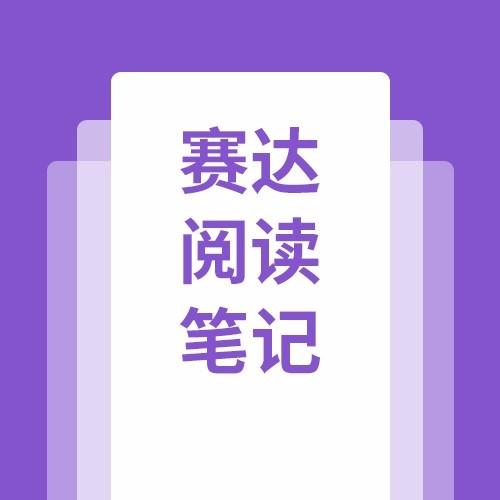 赛达阅读笔记-微信小程序