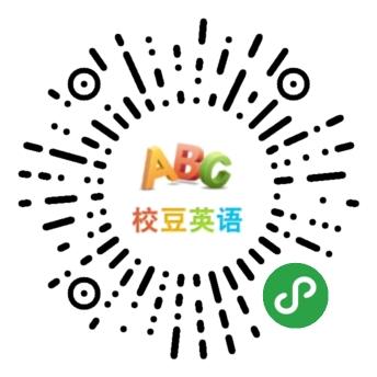 校豆英语-微信小程序二维码