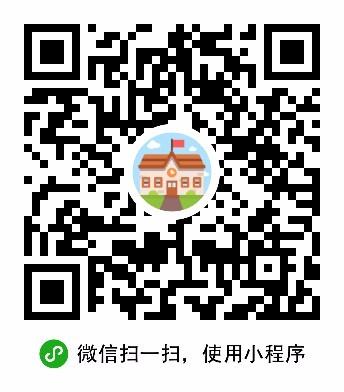 学校群-微信小程序二维码