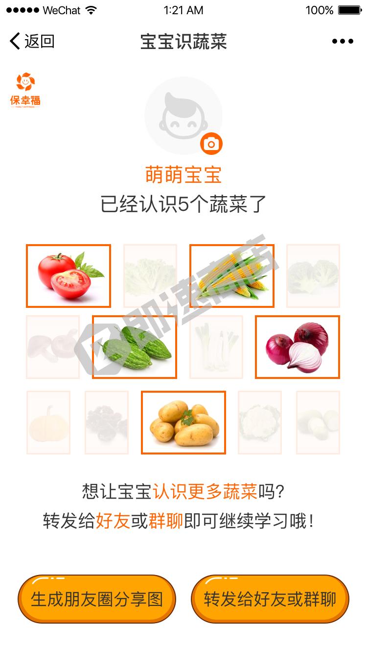 宝宝识蔬菜早教启蒙识图认知大全小程序首页截图