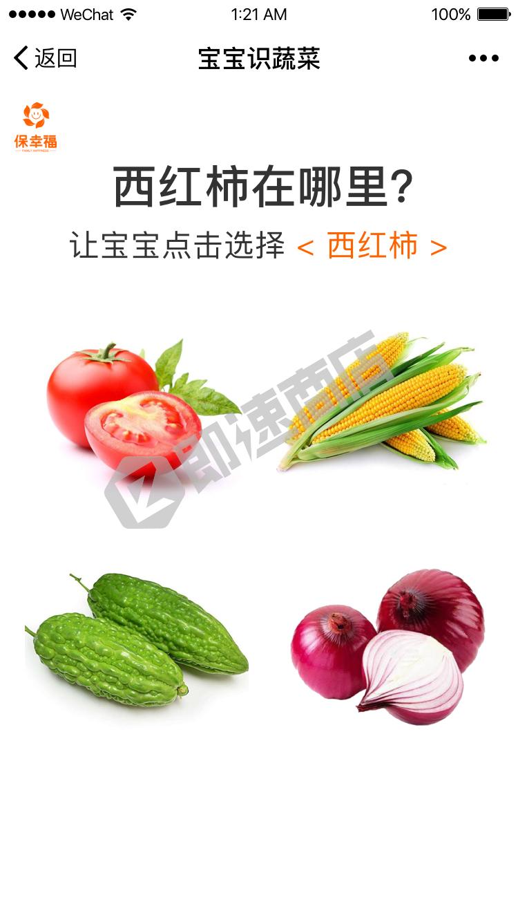 宝宝识蔬菜早教启蒙识图认知大全小程序详情页截图1