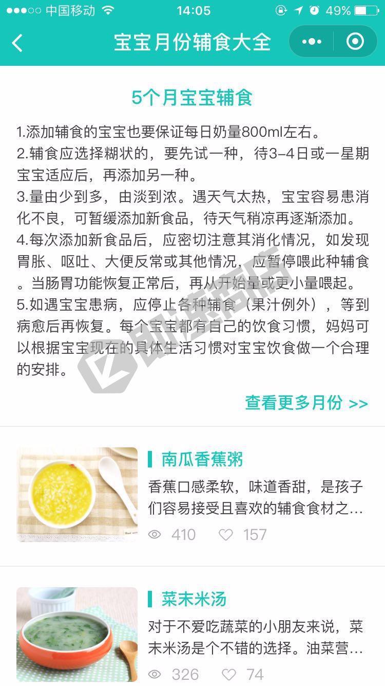 宝宝月份辅食大全小程序列表页截图