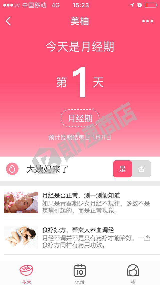 美柚App小程序首页截图