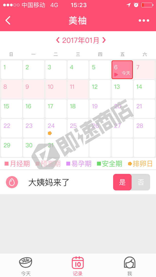 美柚App小程序列表页截图
