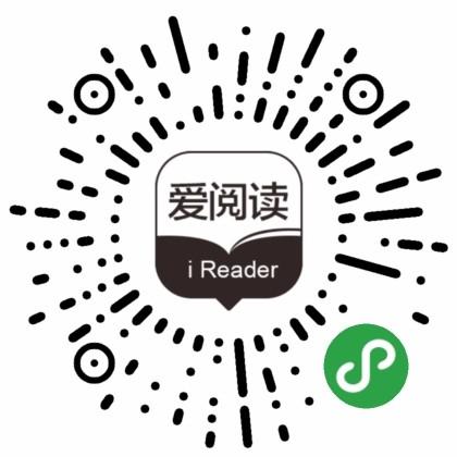 爱免费小说阅读器-微信小程序二维码