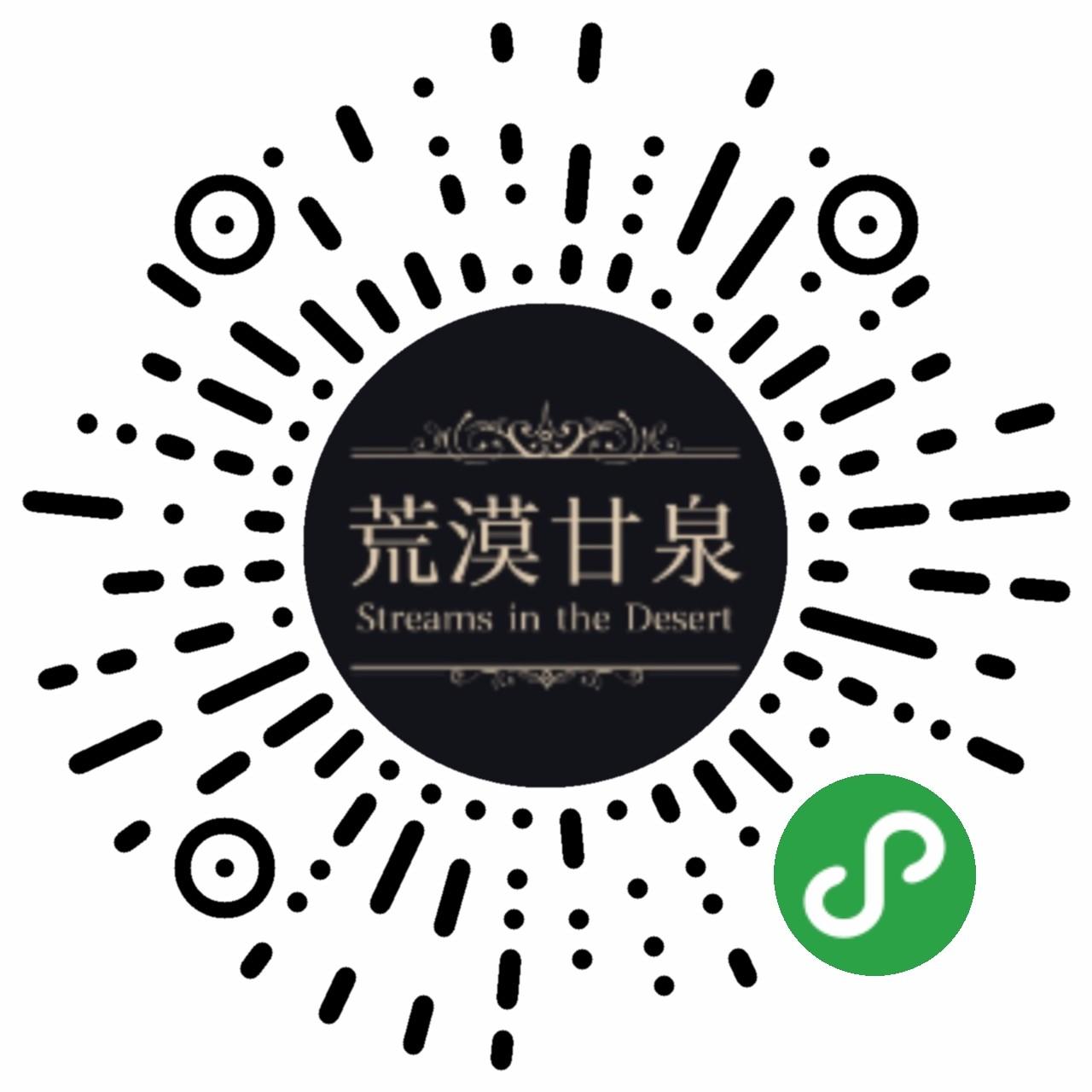 荒漠甘泉Lite-微信小程序二维码
