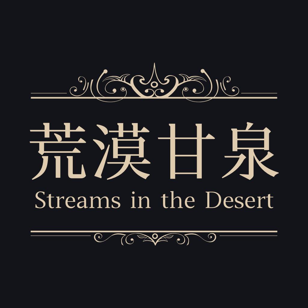 荒漠甘泉Lite微信小程序