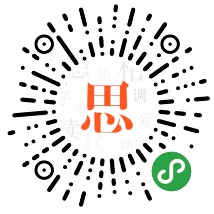 集思会Lite-微信小程序二维码