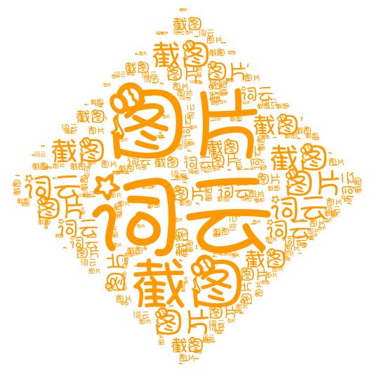 词云图片微信小程序